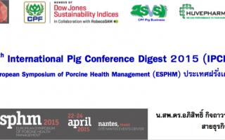 """ข้อมูล Digest ประกอบงานการประชุมวิชาการ """"9th International Pig Conference Digest 2015 (IPCD 2015) """""""