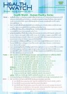 Health Watch Vol.6 Issue 148