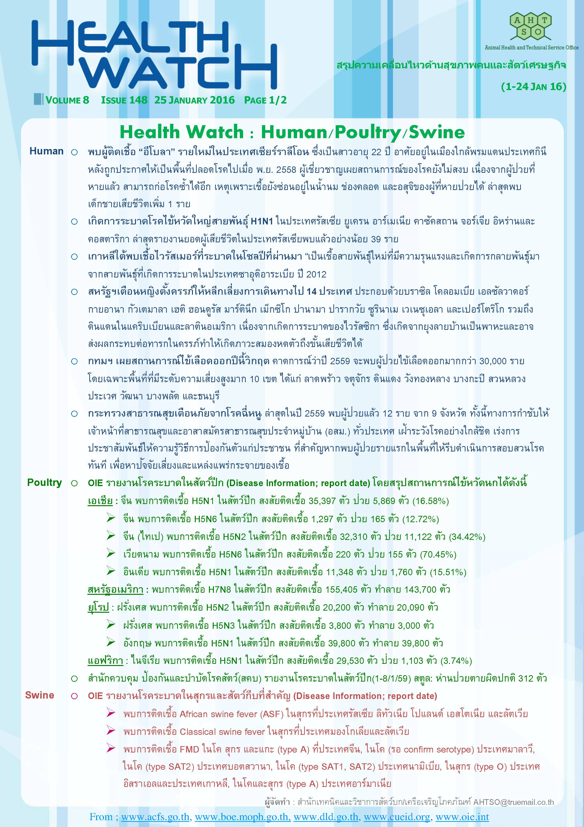 Health Watch_Issue148-page1