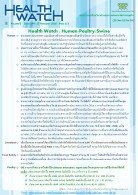 Health Watch Vol.6 Issue 149