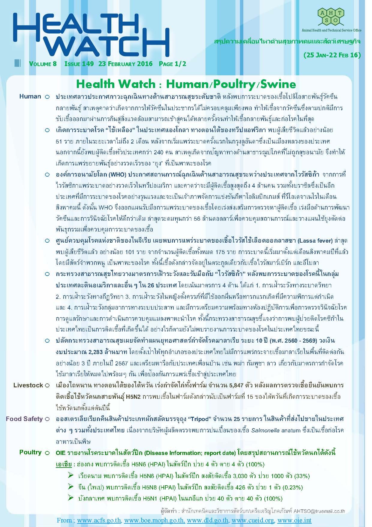 Health Watch_Issue149_Page_1