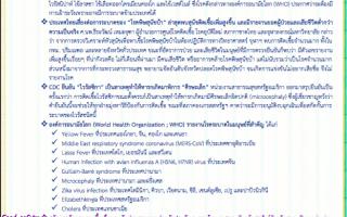 HealthWatch_Issue151