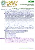 HealthWatch_Issue152