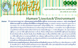 HealthWatch_Issue154