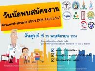 งานวันนัดพบสมัครงานสัตวแพทย์-สัตวบาล 2559 (JOB FAIR 2016)