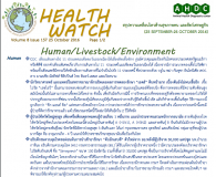 HealthWatch_Issue157