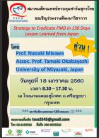 สมาคมสัตวแพทย์ควบคุมฟาร์มสุกรไทย ขอเชิญร่วมงานสัมมนาวิชาการ Strategy to Eradicate FMD in 130 Days Lesson Learned from Japan