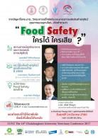 """สัมมนา """"Food Safety"""" ใครได้ ใครเสีย? CUVC 2017"""