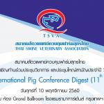 IPCD 2017