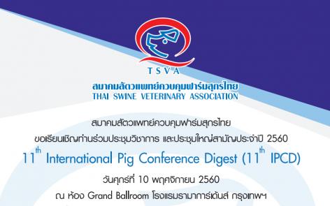 ขอเชิญร่วมประชุมวิชาการ 11th International Pig Conference Digest (11th IPCD)