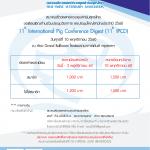 IPCD 2017 - PR