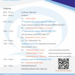 IPCD 2017 - Program