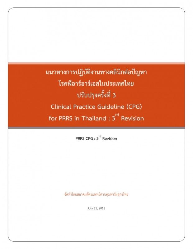CPG PRRS 3rd Revision