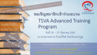ขอเชิญสมาชิกเข้าร่วมอบรม TSVA Advanced Training Program